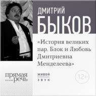 Лекция «История великих пар. Блок и Любовь Дмитриевна Менделеева»