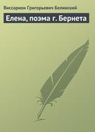 Елена, поэма г. Бернета