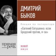 Лекция «Евгений Евтушенко: если Бродский против, я – за»