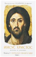 Иисус Христос. Жизнь и учение. Книга I Начало Евангелия. Том 4. Сын Божий