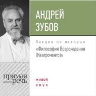 Лекция «Философия Возрождения (Кватроченто)»