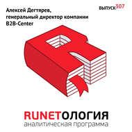 Алексей Дегтярев, генеральный директор компании B2B-Center