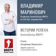 Владимир Маринович. Развитие только вверх
