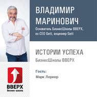 Марк Лернер.о построении бренда Петрополь
