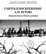 Смерть и воскрешение А.М. Бутова (Происшествие на Новом кладбище)