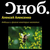 Амбиции и фиаско некоторых насекомых