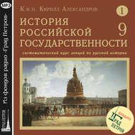 Лекция 9. Причины распада Киевской Руси