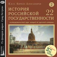 Лекция 38. Правление Ивана III, продолжение