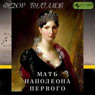 Мать НаполеонаI