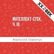 Интеллект-стек, ч. III