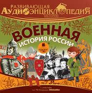 История: Военная история России