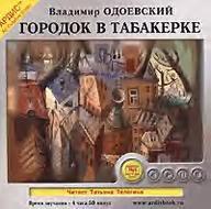 Городок в табакерке. 14 сказок