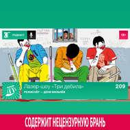 Выпуск 209: Режиссёр — Дени Вильнёв
