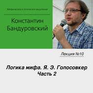 Лекция №10 «Логика мифа. Я. Э. Голосовкер. Часть 2»