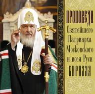 Проповеди Святейшего Патриарха Кирилла. Выпуск 3