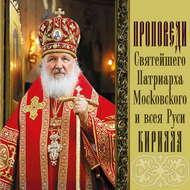 Проповеди Святейшего Патриарха Кирилла. Выпуск 7