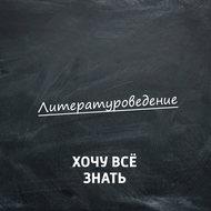 Лингвистические и литературные игры