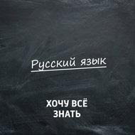 Олимпиадные задачи. Русский язык. Часть 27