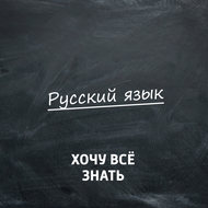 Олимпиадные задачи. Русский язык. Часть 15