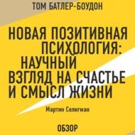 Новая позитивная психология: Научный взгляд на счастье и смысл жизни. Мартин Селигман (обзор)