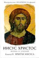 Иисус Христос. Жизнь и учение. Книга IV. Притчи Иисуса. Глава 2. Поучение в притчах