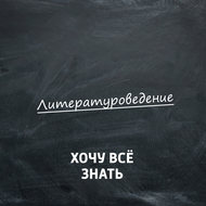 «Евгений Онегин». Часть 1