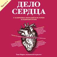 Дело сердца. 11 ключевых операций в истории кардиохирургии. Часть 1