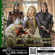 Средневековая история. Интриги королевского двора