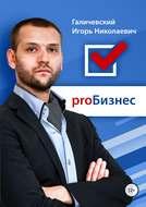 ProБизнес
