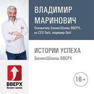 Интервью Владимира Мариновича с Луизой Александровой. Как привлечь инвестиции в стартап, бизнес-ангелы и бизнес трамплин