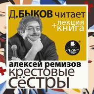Ремизов А. Крестовые сёстры в исполнении Дмитрия Быкова + Лекция Быкова Д.