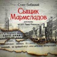 Сыщик Мармеладов (сборник рассказов)