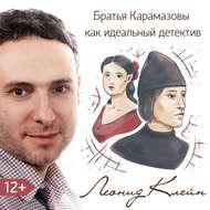 Братья Карамазовы как идеальный детектив