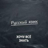 Олимпиадные задачи. Русский язык. Часть 49