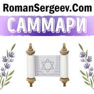 Саммари на книгу «Иерусалим. Биография». Саймон Себаг-Монтефиоре