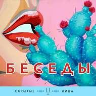 Наука и жизнь (Кристина Закурдаева)
