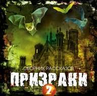Призраки-2. Сборник рассказов