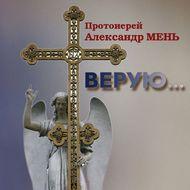 Верую… Беседы о Никео-Царьградском Символе Веры