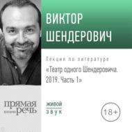 Лекция «Театр одного Шендеровича 2019. Часть 1»