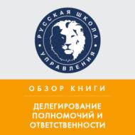 Обзор книги С. О. Календжяна и Г. Бёме «Делегирование полномочий и ответственности»
