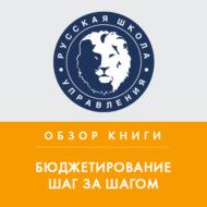 Обзор книги Е. Добровольского и Б. Карабанова «Бюджетирование шаг за шагом»