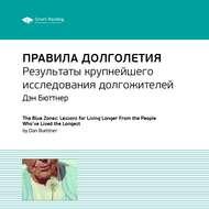 Краткое содержание книги: Правила долголетия. Результаты крупнейшего исследования долгожителей. Дэн Бюттнер