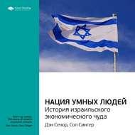 Краткое содержание книги: Нация умных людей. История израильского экономического чуда. Дэн Сенор, Сол Сингер