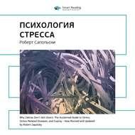Краткое содержание книги: Психология стресса. Роберт Сапольски