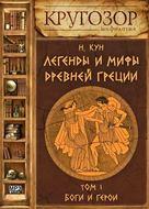 Легенды и мифы Древней Греции. Выпуск I