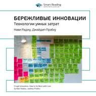 Краткое содержание книги: Бережливые инновации. Технологии умных затрат. Нави Раджу, Джайдип Прабху