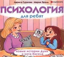 Психология для ребят. Новые истории Дуни и кота Киселя