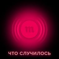 Успешный предприниматель Сергей Ночовный пошел работать доставщиком еды в опустевшей Москве. Он стал курьером, «чтобы побороть страх»