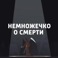 Жизнь и смерть Святого Иоанна Божьего