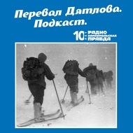 Трагедия на перевале Дятлова: 64 версии загадочной гибели туристов в 1959 году. Часть 111 и 112